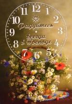 """Часы-картина: """"Радуйтесь всегда в Господе"""""""
