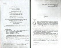 СЕРЕБРЯННЫЙ МЕЧ. Исторический роман. Книга 1. Анджела Хант