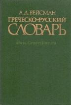 ГРЕЧЕСКО-РУССКИЙ СЛОВАРЬ. А.Д.Вейсман
