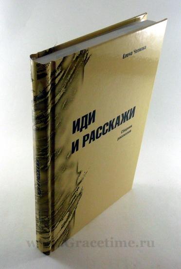 ИДИ И РАССКАЖИ. Сборник рассказов. Елена Чепилка