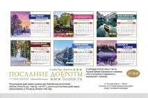 Настольный календарь 2019: Достигая максимума