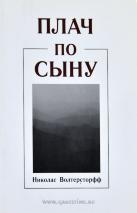 ПЛАЧ ПО СЫНУ. Николас Волтерсторфф