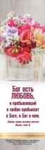 Закладка одинарная 4x16: Бог есть любовь
