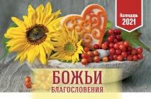 Настольный календарь 2021: Божьи благословения /домик/