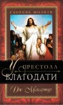 У ПРЕСТОЛА БЛАГОДАТИ. Сборник молитв. Джон Мак-Артур