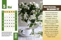 Настольный календарь 2019: Псалмы радости
