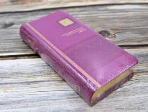 БИБЛИЯ 045 YTIB Розовый, индексы, экокожа, золотой срез, закладка, словарь /185х95/