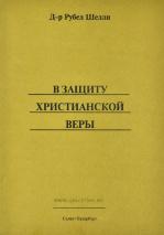 В ЗАЩИТУ ХРИСТИАНСКОЙ ВЕРЫ. Рубел Шелли