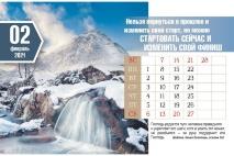 Настольный календарь 2021: Достигая максимума /домик/