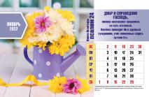 Настольный календарь 2022: Псалмы радости /домик/