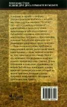 ЕСЛИ ЖЕ ДРУГ ДРУГА УГРЫЗАЕТЕ И СЪЕДАЕТЕ. Библейские принципы разрешения конфликтов. Александр Строк