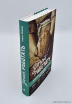 ЗАЧЕМ РАБОТАТЬ. Великие библейские истины о вашем деле. Тимоти Келлер /2-е издание/