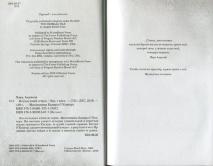 ИЗУМРУДНЫЙ ОСТРОВ. Исторический роман. Книга 4. Анджела Хант