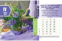 Настольный календарь 2021: Псалмы радости /домик/