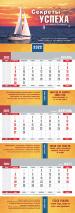 Квартальный настенный календарь 2022: Секреты успеха