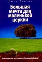 БОЛЬШАЯ МЕЧТА ДЛЯ МАЛЕНЬКОЙ ЦЕРКВИ. Джон Бентон