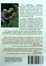 ЗНАКОМИМСЯ С ТВОРЕНИЕМ. Практическое руководство для юных естествоиспытателей. Констанция Кроссмэн