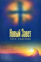 НОВЫЙ ЗАВЕТ. Синодальный перевод. Твоя надежда