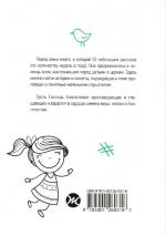 ПУСТИТЕ ДЕТЕЙ ПРИХОДИТЬ КО МНЕ. 52 рассказа для проповеди детям. Выпуск 2. Ирина Яворовская