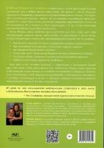 ПЕРЕД ЛИЦОМ ФАКТОВ. Правда о половой жизни и о вас. Божий замысел половой жизни. Книга 4. Стэн и Бренна Джонс