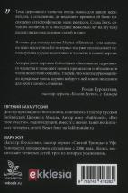 БЫТЬ ИЛИ НЕ БЫТЬ ЧЛЕНОМ ПОМЕСТНОЙ ЦЕРКВИ. Евгений Бахмутский, Марк Жук