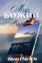 МИР БОЖИЙ. Иван Равлюк