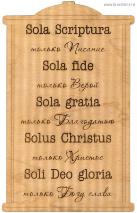 """Табличка из дерева: """"Sola Scriptura - только Писание"""" /290х170/"""