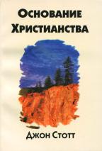 ОСНОВАНИЕ ХРИСТИАНСТВА. Джон Стотт