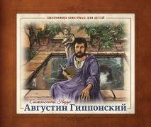 АВГУСТИН ГИППОНСКИЙ. Биографии христиан для детей. Симонетта Карр