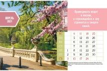Настольный календарь 2021: Притчи Соломона /домик/