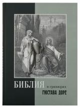 БИБЛИЯ В ГРАВЮРАХ ДОРЕ /РБО/