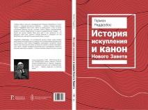 ИСТОРИЯ ИСКУПЛЕНИЯ И КАНОН НОВОГО ЗАВЕТА. Герман Риддербос