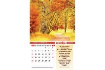 Перекидной календарь 2022: Свет Надежды /без упаковки/