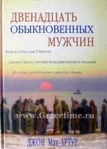 ДВЕНАДЦАТЬ ОБЫКНОВЕННЫХ МУЖЧИН. Джон Мак-Артур