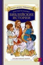 ПОУЧИТЕЛЬНЫЕ БИБЛЕЙСКИЕ ИСТОРИИ С АУДИОКНИГОЙ НА CD. Джош и Дотти Макдауэлл
