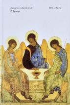 О ТРОИЦЕ. Августин Блаженный