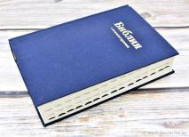 БИБЛИЯ С КОММЕНТАРИЯМИ 073 DC TI Синяя, твердый переплет, индексы /РБО/