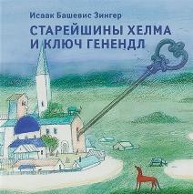 СТАРЕЙШИНЫ ХЕЛМА И КЛЮЧ ГЕНЕНДЛ. Исаак Башевис Зингер