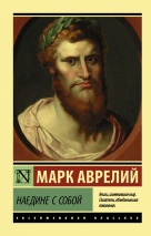 НАЕДИНЕ С СОБОЙ. Марк Аврелий