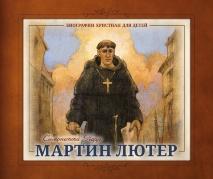 МАРТИН ЛЮТЕР. Биографии христиан для детей. Симонетта Карр