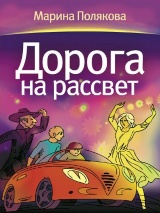 ДОРОГА НА РАССВЕТ. Марина Полякова