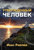 УТВЕРЖДЕННЫЙ ЧЕЛОВЕК. Иван Равлюк