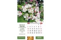 Перекидной календарь 2022: Сила любви /без упаковки/