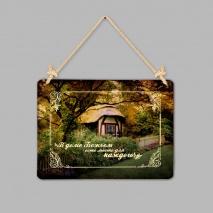"""Табличка интерьерная из дерева: """"В доме Божьем"""""""