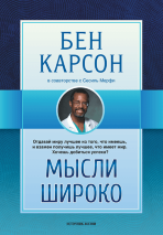МЫСЛИ ШИРОКО. Бен Карсон