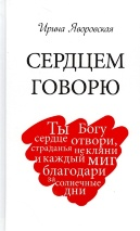 СЕРДЦЕМ ГОВОРЮ. Ирина Яворовская
