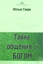 ТАЙНА ОБЩЕНИЯ С БОГОМ. Мэтью Генри /новое издание/