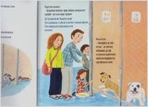 СЧАСТЛИВЧИК ЛАТКЕ. Эллен Фишер