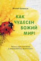 КАК ЧУДЕСЕН БОЖИЙ МИР. Виталий Кривенков