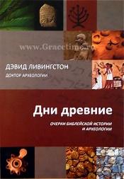 ДНИ ДРЕВНИЕ. Очерки библейской истории и археологии. Дэвид Ливингстон